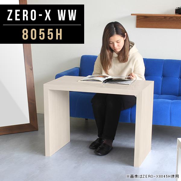 カフェテーブル おしゃれ 80幅 ハイテーブル コの字 テーブル 木目 鏡面 ソファテーブル カフェテーブル デスク 北欧 カウンターテーブル 高級感 オフィス 長方形 コーヒーテーブル 応接テーブル ハイカウンターテーブル 幅80cm 奥行55cm 高さ60cm ZERO-X 8055H WW