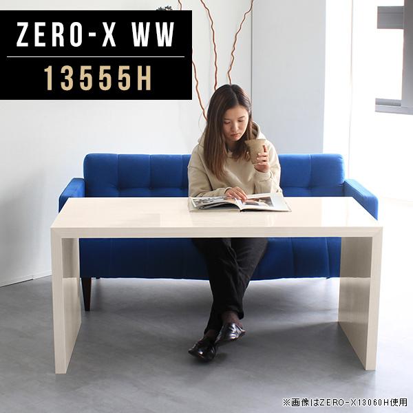 食卓テーブル 北欧 ダイニングテーブル ソファ 大きい 2人 テーブル 木目 鏡面 2人用 カフェテーブル 高さ60cm 食卓 おしゃれ 食事テーブル ソファテーブル 高め 長方形 机 デスク サイズオーダー コの字 高級家具 オーダー家具 幅135cm 奥行55cm ZERO-X 13555H WW
