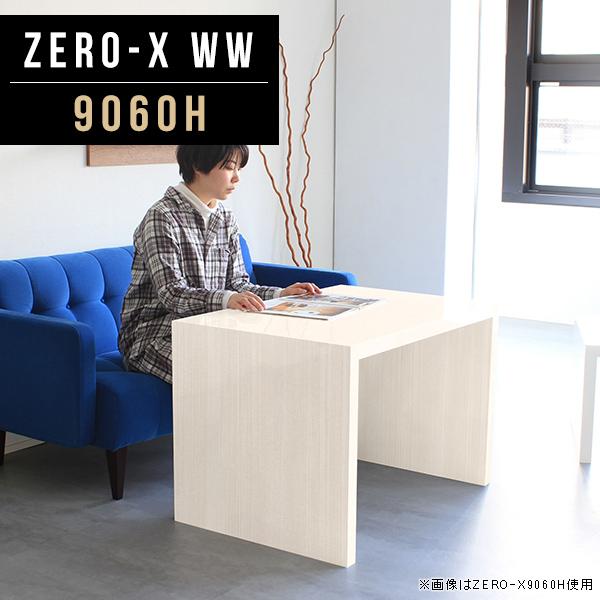 カウンターテーブル カフェテーブル おしゃれ ハイテーブル コの字 テーブル 90cm 木目 鏡面 デスク カフェ風 キッチン 高級感 オフィス 長方形 コーヒーテーブル ソファテーブル オーダー ハイカウンターテーブル 幅90cm 奥行60cm 高さ60cm ZERO-X 9060H WW