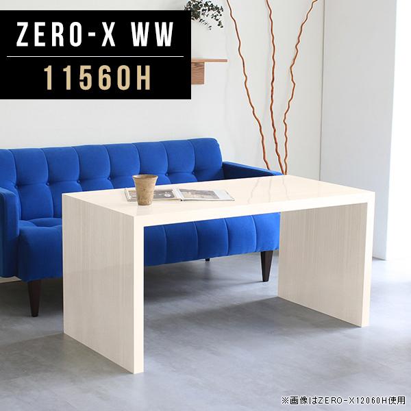 食卓 テーブル ダイニングテーブル ソファ 2人用 北欧 食事テーブル 木目 鏡面 食卓テーブル カフェテーブル 高さ60cm 2人 高級感 ソファテーブル 高め おしゃれ 長方形 デスク 机 サイズオーダー コの字 オーダー家具 幅115cm 奥行60cm ZERO-X 11560H WW