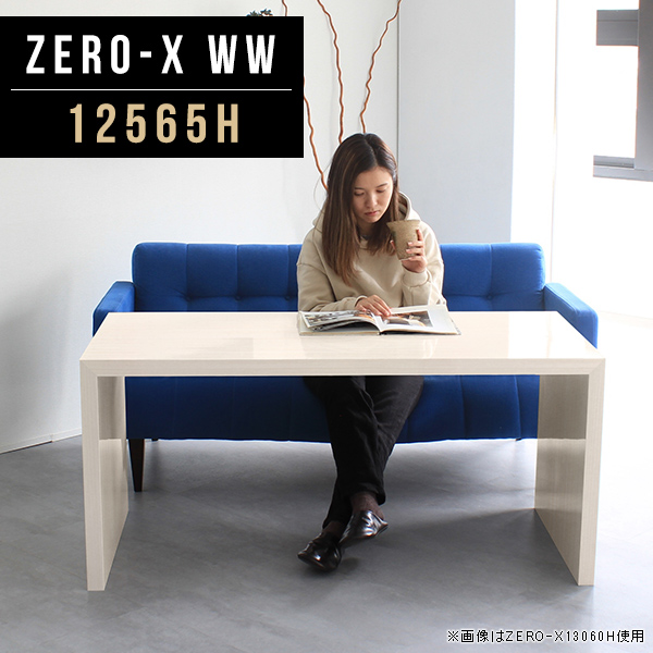 カウンターテーブル カフェテーブル ハイテーブル コの字 テーブル 木目 鏡面 カフェテーブル デスク おしゃれ 高級感 オフィス 長方形 コーヒーテーブル オーダー ソファテーブル ハイカウンターテーブル 幅125cm 奥行65cm 高さ60cm ZERO-X 12565H WW