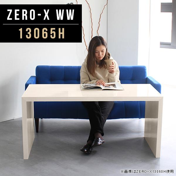 パソコンデスクパソコンテーブル 作業台 長方形 メラミン 日本製 幅130cm 奥行65cm 高さ60cm ZERO-X 13065H WW 民宿 おしゃれ 高級感 鏡面 食卓机 インテリア 家具 モデルルーム ロビー エントランス テレビ台 アパレル 多目的ラック