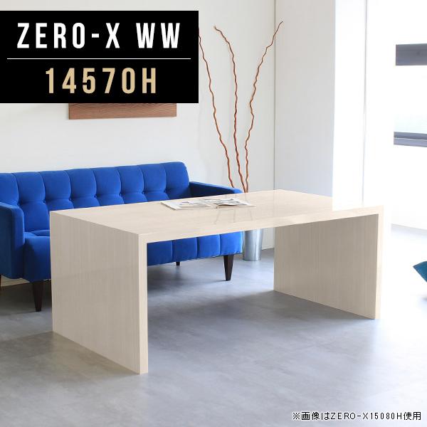 コーヒーテーブル カフェテーブル おしゃれ ハイテーブル コの字 テーブル 木目 鏡面 ソファテーブル カフェテーブル デスク モダン カウンターテーブル 高級感 オフィス 長方形 応接テーブル ハイカウンターテーブル 幅145cm 奥行70cm 高さ60cm ZERO-X 14570H WW