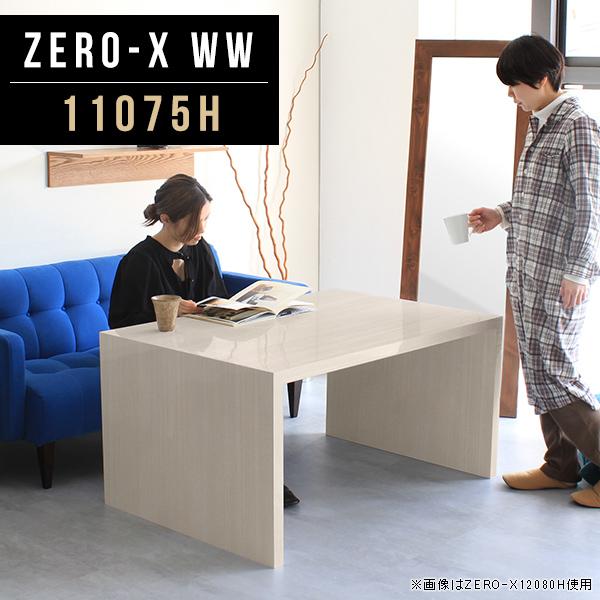 パソコンデスク おしゃれ pcデスク 学習机 大人 ハイタイプ 勉強机 大きい 木目 鏡面 応接テーブル パソコンテーブル 高さ 60cm コの字 テーブル パソコン デスク 書斎 長方形 カフェ 机 pcテーブル オーダーテーブル 幅110cm 奥行75cm 高さ60cm ZERO-X 11075H WW