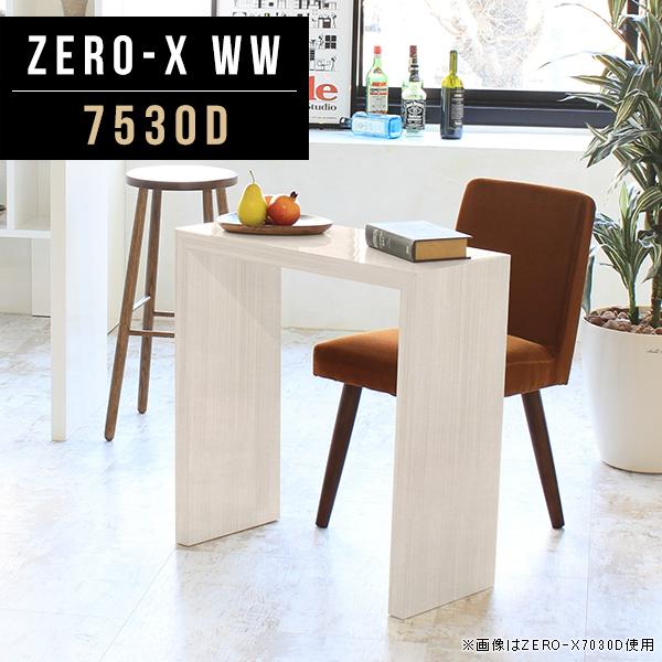ダイニングテーブル メラミン 国産 おしゃれ パソコンデスク レストラン カフェ 幅75cm 奥行30cm 高さ72cm 新生活 鏡面 高級感 ホテル インテリア コの字 家具 モデルルーム 展示台 リビングボード 1段 ZERO-X 7530D WW