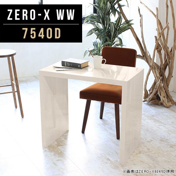 ラック ディスプレイラック シェルフ 長方形 パソコンデスク ダイニングテーブル 幅75cm 奥行40cm 高さ72cm 新生活 鏡面 高級感 ホテル おしゃれ インテリア コの字 家具 モデルルーム 別注 学習デスク サイズオーダー ZERO-X 7540D WW