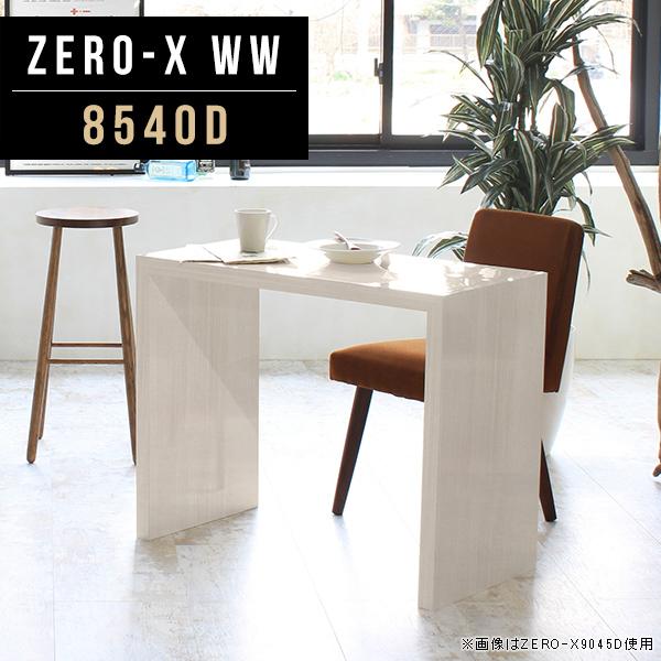 オフィスデスク ミーティングテーブル ダイニングテーブル 幅85cm 奥行40cm 高さ72cm ZERO-X 8540D WW ビジネス 業務用 おしゃれ インテリア 家具 モデルルーム リビング 寝室 ホテル 展示台 リビングボード 1段