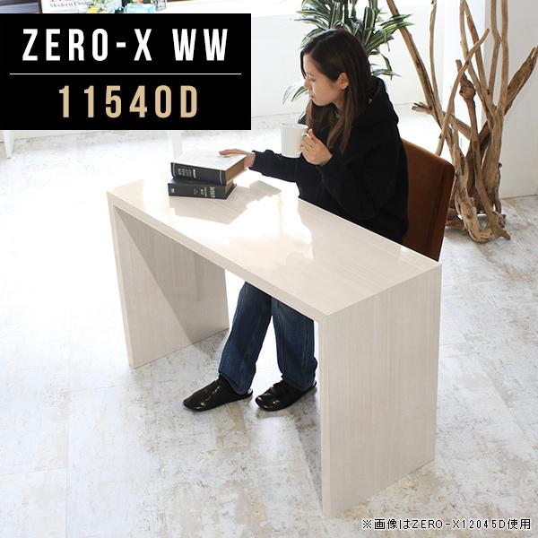 テーブル ダイニングテーブル 長方形 おしゃれ パソコンデスク メラミン 日本製 幅115cm 奥行40cm 高さ72cm 民泊 ダイニングルーム 食卓机 インテリア 家具 モデルルーム 商談 リビング ビュッフェ 間仕切り 収納シェルフ サイズオーダー ZERO-X 11540D WW