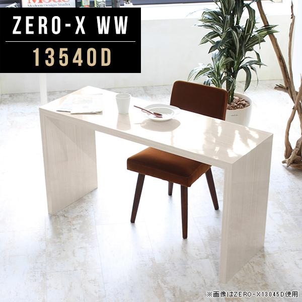 テーブル ダイニングテーブル 長方形 おしゃれ パソコンデスク メラミン 日本製 幅135cm 奥行40cm 高さ72cm コの字 新生活 喫茶店 家具 モデルルーム エントランス カフェインテリア 食卓机 一人暮らし 陳列棚 間仕切り 1段 ZERO-X 13540D WW
