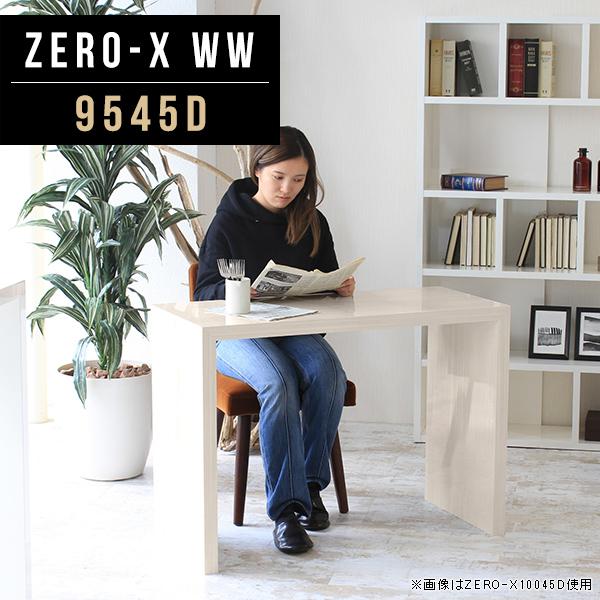 テーブル ダイニングテーブル 長方形 おしゃれ パソコンデスク メラミン 日本製 幅95cm 奥行45cm 高さ72cm 新生活 ホテル オフィス 休憩室 休憩ルーム 飲食店 リビング コの字 アパレル 収納 雑貨 1段 ZERO-X 9545D WW