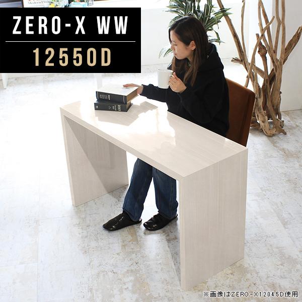 ラック メラミン シェルフ 机 パソコンデスク リモートワーク 作業台 ダイニングテーブル 日本製 幅125cm 奥行50cm 高さ72cm 民泊 ダイニングルーム 食卓机 インテリア 家具 モデルルーム 商談 リビング ビュッフェ オフィスデスク 1段 サイズオーダー ZERO-X 12550D WW