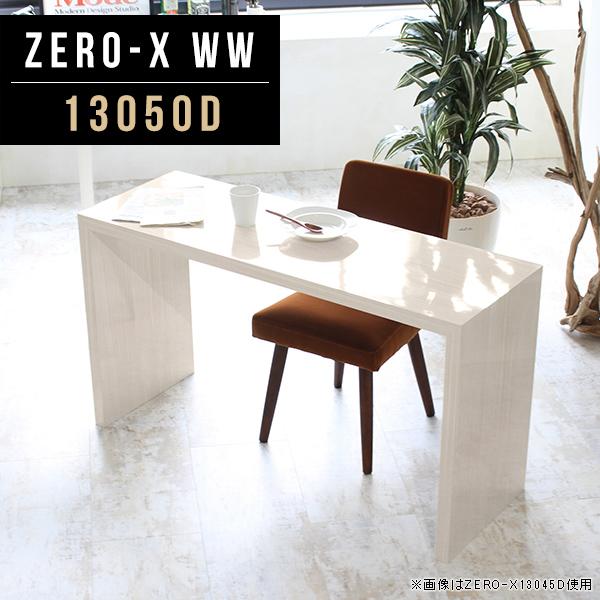 カフェテーブル テーブル ダイニング テレワーク デスク 机 リモートワーク パソコンデスク PCデスク 幅130cm 奥行50cm 高さ72cm 民宿 おしゃれ 高級感 鏡面 食卓机 インテリア 家具 モデルルーム ロビー エントランス 荷物置き かばん置き 別注 ZERO-X 13050D WW