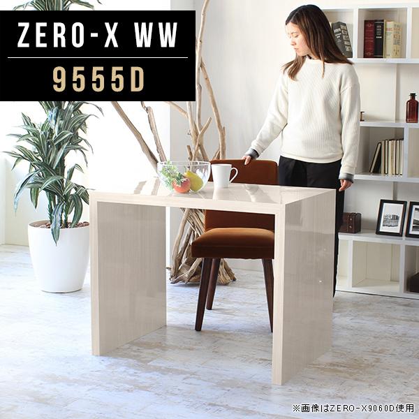 シェルフ 棚 飾り棚 什器 ディスプレイラック 日本製 幅95cm 奥行55cm 高さ72cm ZERO-X 9555D WW おしゃれ 家具 モデルルーム 鏡面加工 オフィス オーダー 新生活 会議 業務用 テレビ台 アパレル 多目的ラック