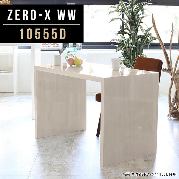 テーブル ダイニングテーブル 長方形 おしゃれ パソコンデスク メラミン 日本製 幅105cm 奥行55cm 高さ72cm 新生活 鏡面 高級感 ホテル インテリア コの字 家具 モデルルーム 1段 別注 鏡台 学習デスク テレビボード ZERO-X 10555D WW