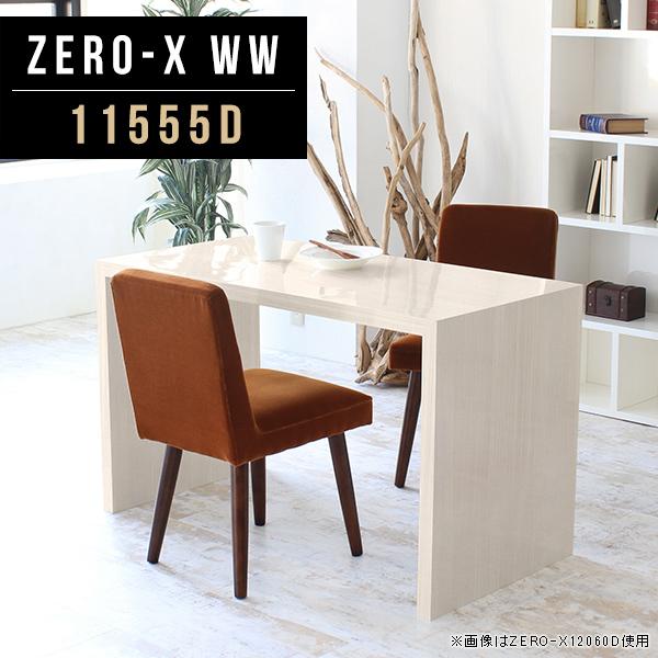 テーブル ダイニングテーブル 長方形 おしゃれ パソコンデスク メラミン 日本製 幅115cm 奥行55cm 高さ72cm ビジネス 業務用 インテリア 家具 モデルルーム リビング 寝室 ホテル 荷物置き 1段 別注 書斎デスク ZERO-X 11555D WW