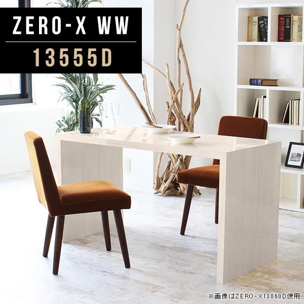オフィスデスク テレワーク デスク 机 パソコンデスク リモートワーク 会議 テーブル カフェテーブル メラミン 幅135cm 奥行55cm 高さ72cm 商談ルーム ビジネス ホテル 高級感 待合所 商談スペース アパレル 収納 雑貨 1段 ZERO-X 13555D WW