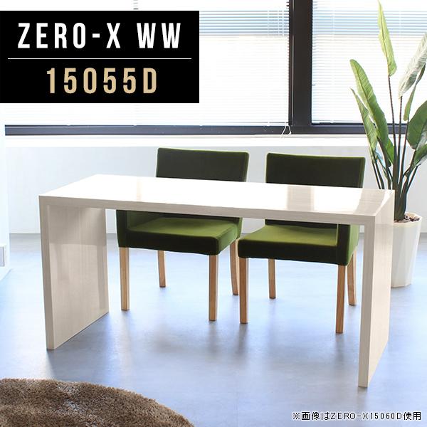 ダイニングテーブル メラミン 国産 おしゃれ パソコンデスク レストラン カフェ 幅150cm 奥行55cm 高さ72cm 民宿 高級感 鏡面 食卓机 インテリア 家具 モデルルーム ロビー エントランス オフィスデスク 1段 サイズオーダー ZERO-X 15055D WW