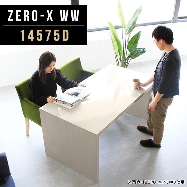 オフィスデスク テレワーク デスク 机 パソコンデスク 会議 テーブル カフェテーブル メラミン 幅145cm 奥行75cm 高さ72cm コの字 新生活 喫茶店 おしゃれ 家具 モデルルーム エントランス カフェインテリア 食卓机 荷物置き かばん置き 別注 ZERO-X 14575D WW