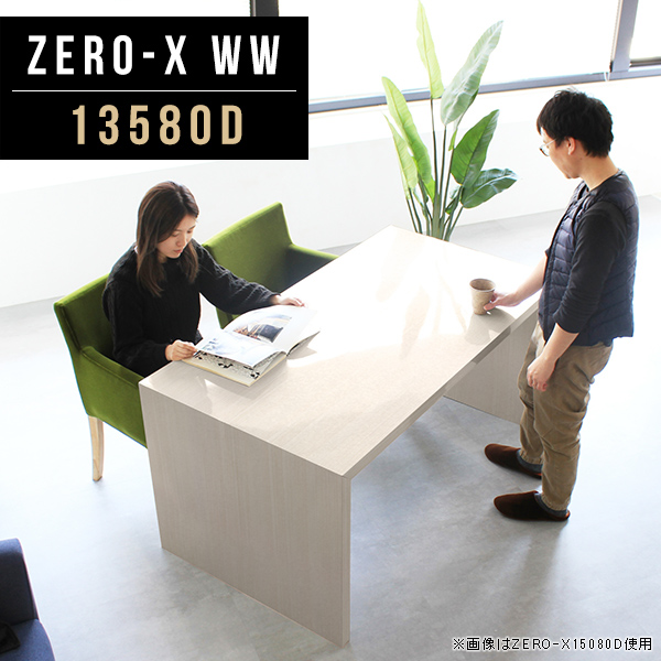ラック ディスプレイラック シェルフ 長方形 パソコンデスク ダイニングテーブル 幅135cm 奥行80cm 高さ72cm 新生活 鏡面 高級感 ホテル おしゃれ インテリア コの字 家具 モデルルーム オーダー家具 リビングボード 別注 ZERO-X 13580D WW