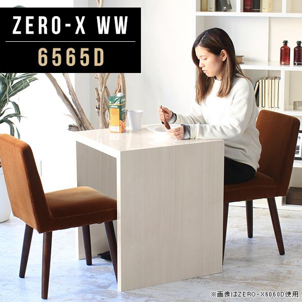 テーブル ダイニングテーブル 正方形 おしゃれ パソコンデスク メラミン 日本製 幅65cm 奥行65cm 高さ72cm 民宿 高級感 鏡面 食卓机 インテリア 家具 モデルルーム ロビー エントランス アパレル 収納 雑貨 1段 ZERO-X 6565D WW