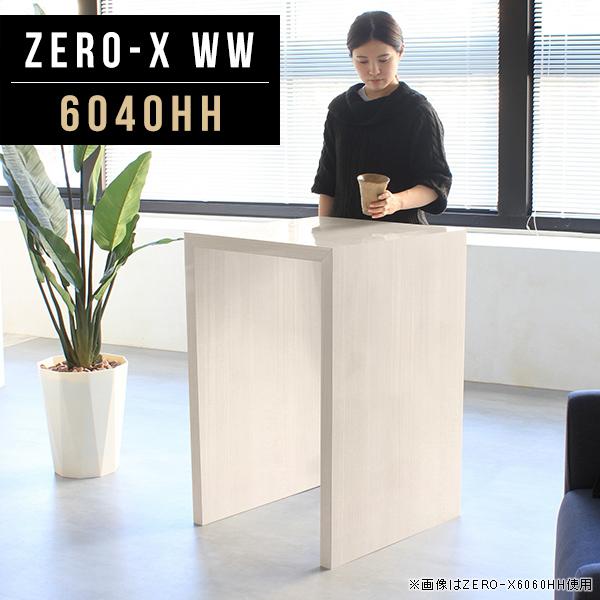 サイドテーブル ナイトテーブル 60cm 鏡面 ハイテーブル 高さ90cm 幅60 キッチン カウンター コンパクト スリム 北欧 西海岸 カウンターテーブル ダイニング おしゃれ カフェ リビング コの字 日本製 バーテーブル オーダー 幅60cm 奥行40cm 高さ90cm ZERO-X 6040HH ww