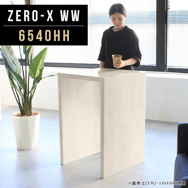 ハイテーブル サイドテーブル テーブル 鏡面 高さ90cm キッチン カウンター コンパクト スリム 北欧 西海岸 カウンターテーブル ナイトテーブル リビング ダイニング リビング おしゃれ コの字 日本製 バーテーブル オーダー 幅65cm 奥行40cm 高さ90cm ZERO-X 6540HH ww