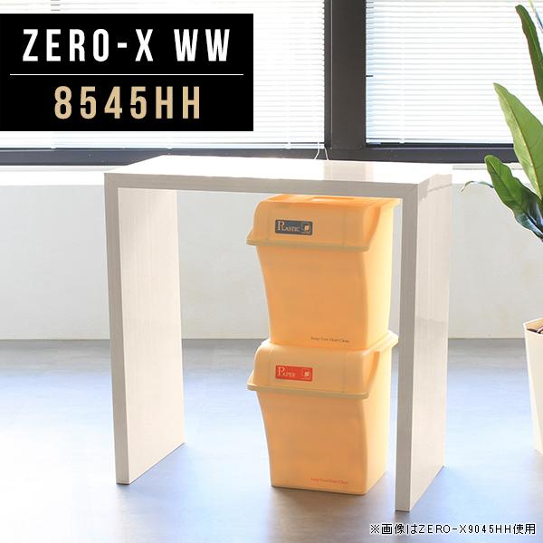 パソコンデスク 幅85 pcデスク 省スペ 書斎 デスク スリム 北欧 pcテーブル 鏡面 テーブル 書斎机 コンパクト パソコンテーブル 木目 カウンターテーブル 高さ90cm 一人暮らし ハイタイプ カフェ キッチン バー リビング オーダー 幅85cm 奥行45cm ZERO-X 8545hh WW