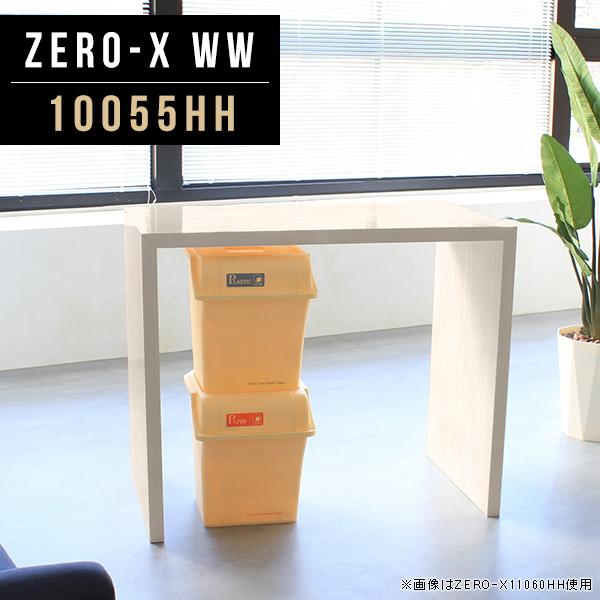パソコンデスク 100cm pcデスク 省スペ 書斎 机 木目 高級 パソコンテーブル pcテーブル テーブル 書斎机 鏡面 コンパクト カウンターテーブル 高さ90cm 一人暮らし ハイタイプ カフェ キッチン リビング オーダーテーブル 幅100cm 奥行55cm ZERO-X 10055hh WW