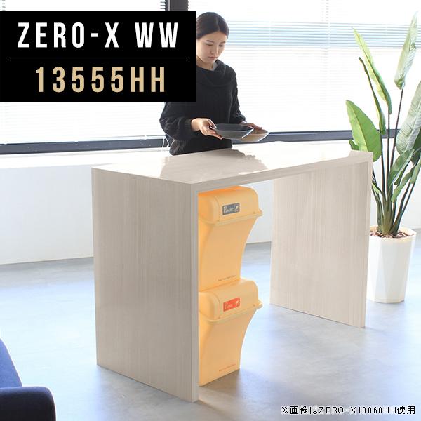 ダイニングテーブル テーブル 135 木 北欧 日本製 ハイテーブル 食卓テーブル 高さ90cm 単品 鏡面 モダン コの字 キッチンカウンター 間仕切り カウンターテーブル ハイタイプ 木目 バーテーブル 90 カウンター デスク 受付 幅135cm 奥行55cm ZERO-X 13555hh WW
