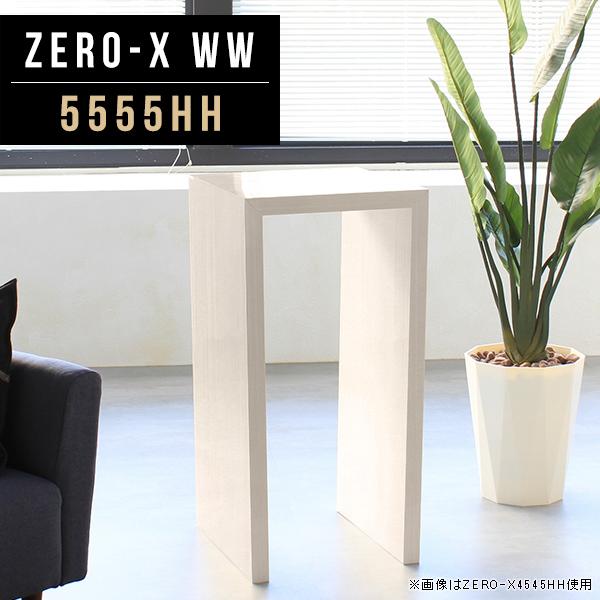 ダイニングテーブル 鏡面 スリム テーブル サイドテーブル コンパクト 正方形 カウンター 高さ90cm 木目 バーカウンター おしゃれ 一人暮らし 机 オフィス ハイ デスク 単品 ラック 会議室 オーダー 間仕切り ハイテーブル 幅55cm 奥行55cm ZERO-X 5555hh WW