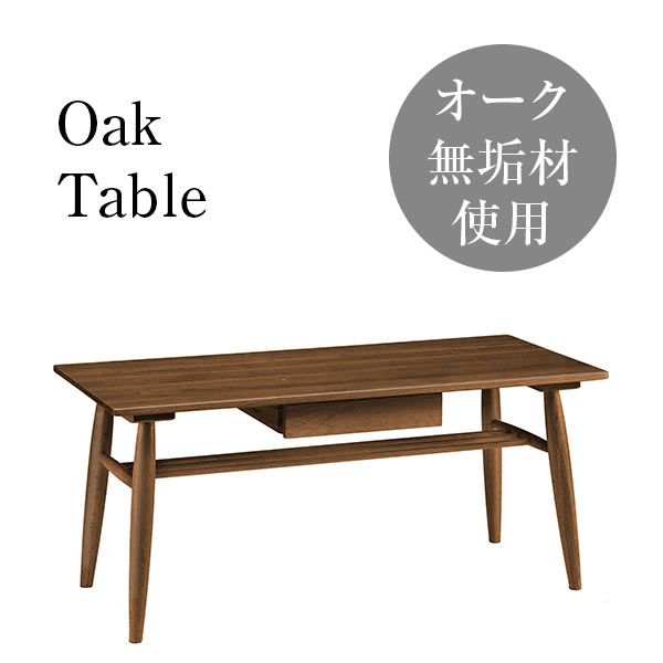 ローテーブル 棚付き センターテーブル ちゃぶ台 引き出し テーブル ソファ 無垢 リビングテーブル カフェテーブル コーヒーテーブル ソファーテーブル 収納 北欧 木製 ダイニング カフェ テーブル 食卓 ロー リビング 低め  机 ブラウン 応接テーブル 食卓テーブル