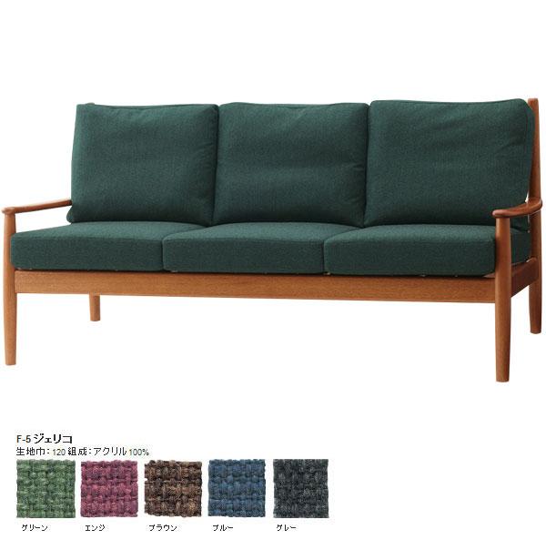 ソファ ソファー 3人掛け 3人 三人 北欧 アンティーク チェア 椅子 木製 無垢 天然木 日本製 三人掛け おしゃれ ダイニングソファ カフェ リビング SWITCH スウィッチ ケンブリッジソファ Cambridge sofa 3P F-5ジェリコ グリーン エンジ ブラウン ブルー グレー