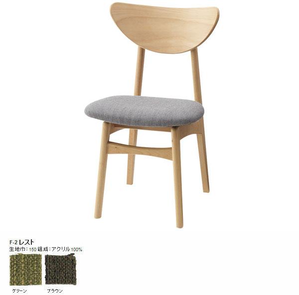 ダイニングチェア 木製 ダイニング チェア ダイニングチェアー 北欧 食卓椅子 食卓チェア 食卓チェアー 食卓 椅子 いす イス チェア 日本製 一人掛け 1人掛け 1人用 モダン シンプル 腰掛け Karl dining chair F-2レスト グリーン ブラウン SWITCH スウィッチ
