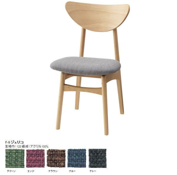 ダイニングチェア 木製 ダイニング チェア ダイニングチェアー 北欧 食卓椅子 食卓チェア 食卓チェアー 食卓 椅子 いす イス チェア 日本製 一人掛け 1人掛け 1人用 Karl dining chair F-5ジェリコ グリーン エンジ ブラウン ブルー グレー SWITCH スウィッチ