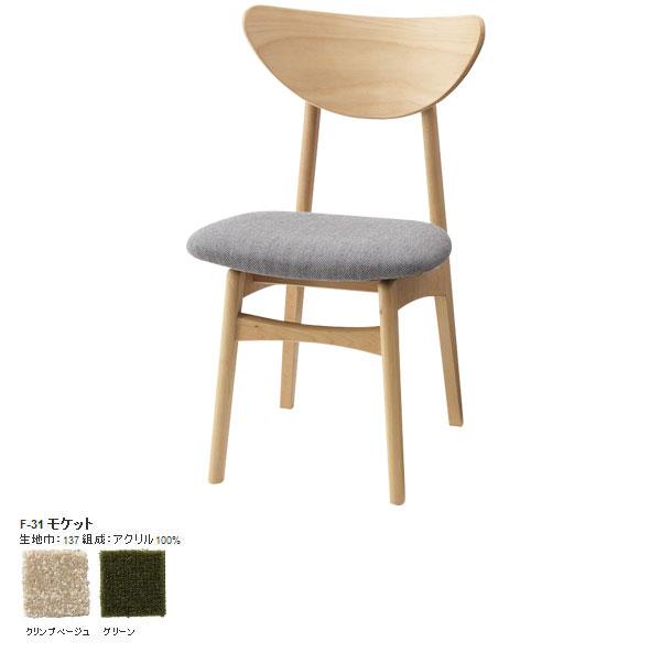 ダイニングチェア 木製 ダイニング カフェ チェア ダイニングチェアー 北欧 食卓椅子 食卓チェア 食卓チェアー 食卓 椅子 いす イス チェア 日本製 一人掛け 1人掛け 1人用 モダン Karl dining chair F-31モケット クリンプベージュ グリーン SWITCH スウィッチ