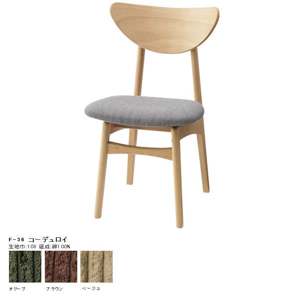 ダイニングチェア 木製 ダイニング チェア ダイニングチェアー 北欧 食卓椅子 食卓チェア 食卓チェアー 食卓 椅子 いす イス チェア 日本製 一人掛け 1人掛け 1人用 モダン Karl dining chair F-36コーデュロイ オリーブ ブラウン ベージュ SWITCH スウィッチ