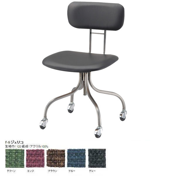 椅子 キャスター パソコンチェアー 背もたれ パソコンチェア 一人掛け椅子 学習チェア 学習椅子 おすすめ チェア キャスター付き椅子 オフィスチェア コンパクト PCチェア  おしゃれ ジェリーデスクチェア Jelly desk chair F-5ジェリコ SWITCH スウィッチ