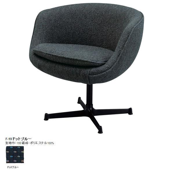 椅子 パソコン pc 勉強 パソコンチェア 事務 オフィス チェアー 1人掛け 1人掛けチェア アルミ 1P ソファー カフェチェア パーソナルチェア カフェ部屋 デザイナーズ 日本製  フォージ ラウンジ チェア Forge lounge chair F-19ドットブルー SWICH スウィッチ