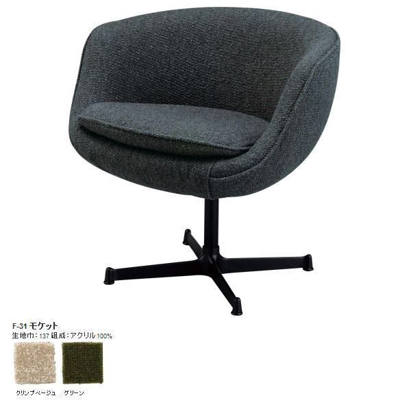 チェアー 1人掛け フォージ ラウンジ チェア Forge lounge chair F-31モケット 1人掛けチェア アルミ 1P ソファー カフェチェア パーソナルチェア リビング ダイニング おしゃれ家具 カフェ部屋 大人カワイイ デザイナーズ SWICH スウィッチ 日本製  一人掛け椅子