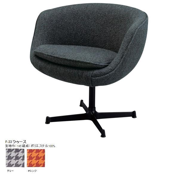 チェアー 1人掛け 椅子 ダイニング ダイニングチェア 食卓椅子 食卓 1人掛けチェア アルミ 1P ソファー カフェチェア リビング カフェ おしゃれ 大人カワイイ 日本製  一人掛け椅子 フォージ ラウンジ チェア Forge lounge chair F-33ツゥース SWICH スウィッチ