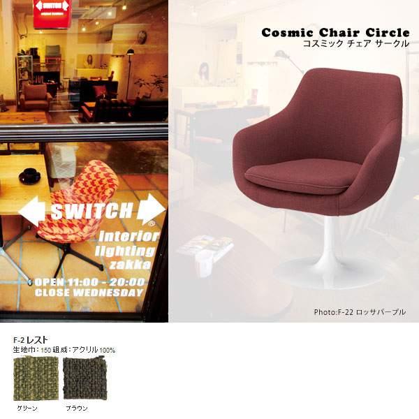 チェアー 1人掛け コスミック チェア サークル Cosmic chair circle F-2レスト スチール 1P ソファー カフェチェア おうちカフェ パーソナルチェア リビング ダイニング おしゃれ家具 カフェ部屋 大人カワイイ デザイナーズ SWICH スウィッチ 日本製