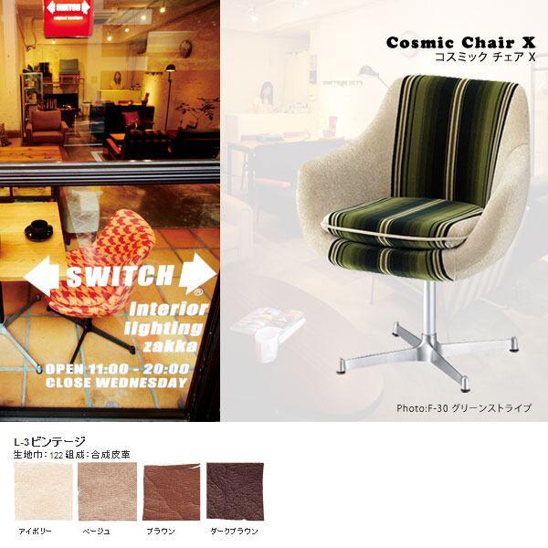 ダイニングチェア ダイニングチェアー カフェチェアー ダイニングソファ ダイニングソファー ダイニング ソファ 北欧 ソファー 椅子 肘掛 カフェ 1人掛け チェア SWICH スウィッチ 日本製  コスミック チェア Xタイプ Cosmic chair X L-3ビンテージ スチール X脚