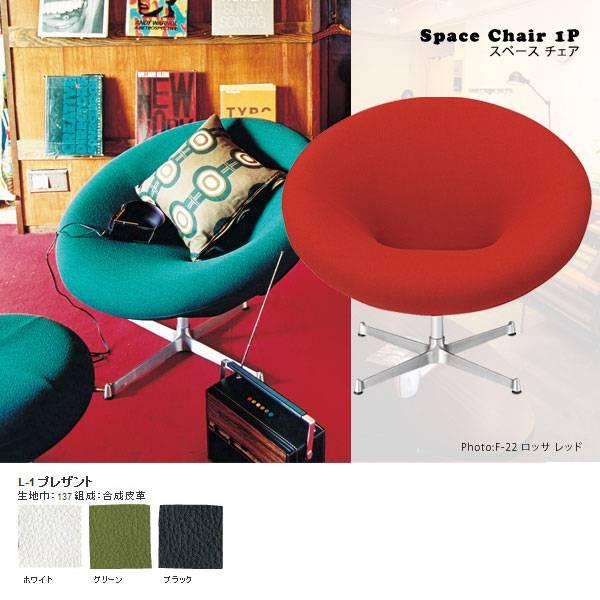 ソファ 1人タイプ 1人掛け チェアー ソファー 一人がけソファ ひとりがけ 椅子 スペース チェア Space chair 1P L-1プレザント アルミ X脚 丸型 ラウンドチェア パーソナルチェア カフェチェア リビングソファ デザイナーズ  oaチェア 一人用 一人掛け 1人用
