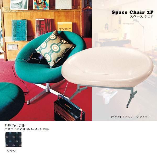 ソファー ソファ 2人掛け 高級 モダン 北欧 2人用 ベンチ チェア ベンチソファー 椅子 2人掛けソファー 二人がけソファ アンティーク スペースチェア Space chair 2P F-19ドットブルー 二人掛け アルミ X脚 丸型 リビングソファ デザイナーズ  二人掛けソファー
