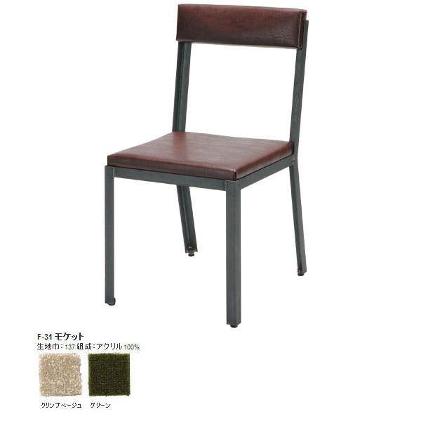 ダイニングチェア 椅子 ダイニング カフェ チェア 北欧 ダイニングチェアー カフェチェアー 食卓椅子 チェアー モダン アンティーク レトロ 食卓 1人掛け イス 食卓イス 一人掛け ファクトリーチェア Factory chair F-31モケットチェアー SWITCH スウィッチ