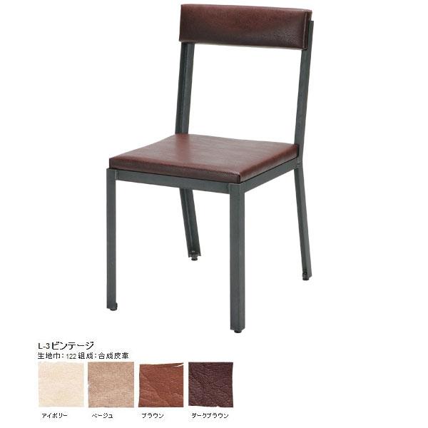 ダイニングチェア 椅子 ダイニング カフェ チェア 北欧 ダイニングチェアー カフェチェアー 食卓椅子 チェアー モダン アンティーク レトロ 食卓 1人掛け イス 食卓イス 一人掛け ファクトリーチェア Factory chair L-3ビンテージチェアー SWITCH スウィッチ