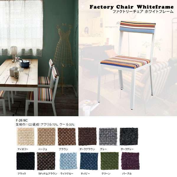椅子 おしゃれ ダイニングチェア 食卓椅子 食卓 ダイニング カフェ チェア 北欧 アンティーク パーソナルチェア リビングチェア 1P リビング 書斎 カフェチェア ファクトリーチェア ホワイトフレーム Factory chair Whiteframe F-26NCチェアー SWITCH スウィッチ