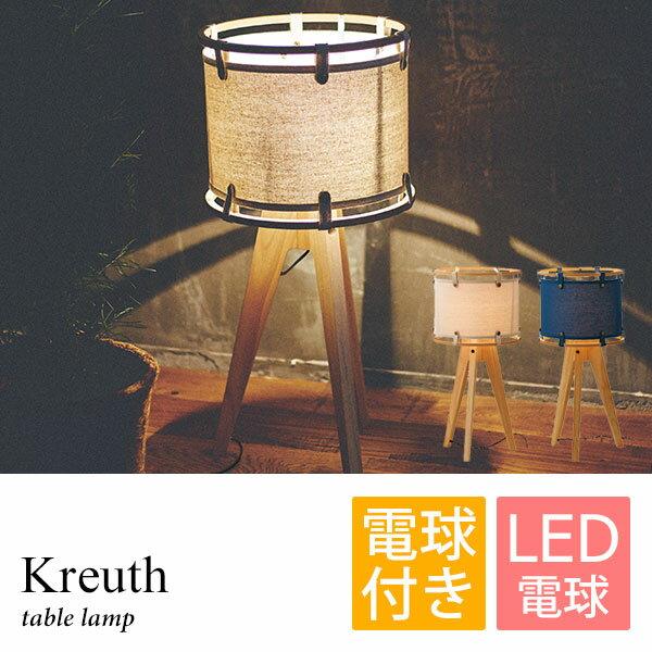 テーブルスタンド スタンドライト Kreuth LED対応 LED球付属 1灯  クロイト おしゃれ 北欧 シンプル ナチュラル 布 木 間接照明 寝室