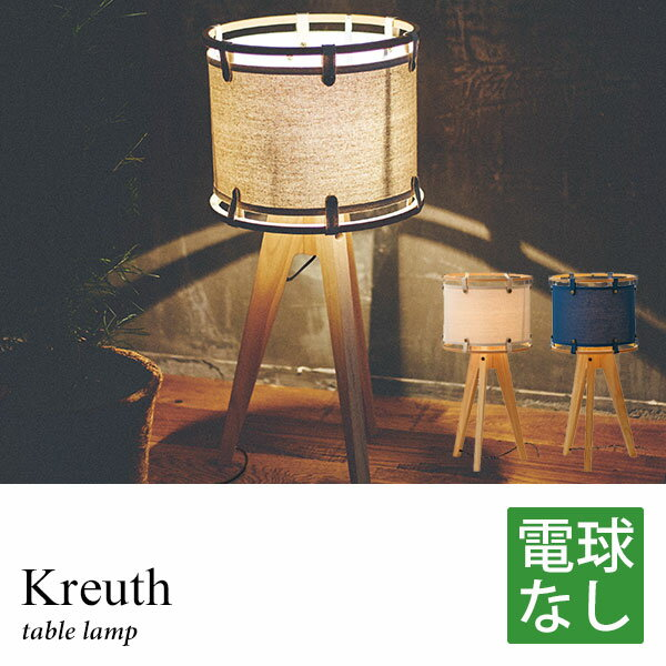 テーブルスタンド スタンドライト Kreuth LED対応 電球なし 1灯  クロイト おしゃれ 北欧 シンプル ナチュラル 布 木 間接照明 寝室