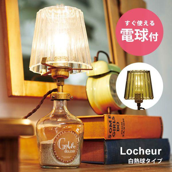 テーブルライト テーブルスタンド スタンド照明 テーブル 卓上 照明 照明器具 おしゃれ 北欧 1灯 卓上照明 スタンドライト テーブルスタンドライト アンティーク レトロ 北欧 デスクライト LT-9839 Locheur テーブルライト 白熱球付